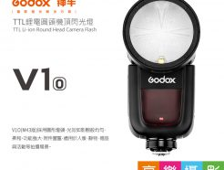 GODOX神牛 V1-O KIT圓頭型閃光燈 M4/3系統 Olympus Panasonic TTL 鋰電池高速回電 V1 帶造型燈 AK-R1公司貨