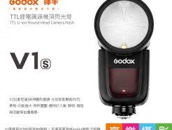 GODOX神牛 V1-S KIT圓頭型閃光燈 for SONY TTL鋰電池高速回電 V1 自帶造型燈/模擬燈 可加購AK-R1 公司貨