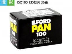 ILFORD Pan100 Pan 100度 黑白入門推薦!黑白底片 黑白負片 135 35mm 36張