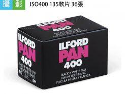 ILFORD Pan400 Pan 400度 黑白入門推薦!黑白底片 黑白負片 135 35mm 36張