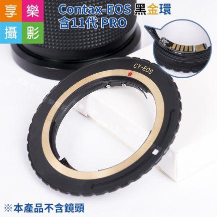 CY C/Y Contax-EOS 黑金環 含11代合焦晶片 轉接環 鏡頭轉接環 異機身轉接環 CY鏡頭轉Canon EOS機身