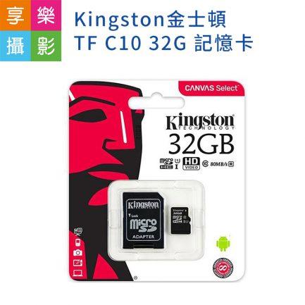 Kingston金士頓 32G 32GB Micro SD TF SDHC C10 記憶卡 讀取80MB/s U1台灣製
