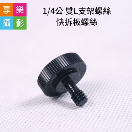 1/4公 雙L支架螺絲 快拆板螺絲 四分之一螺牙 燈架 棚燈 標準相機螺孔 固定螺絲