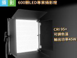 Pixel品色 K80S 600顆LED專業攝影燈 持續燈 可調色溫 高亮度 內附遙控器 外拍/攝影/製片/微電影/錄影 公司貨