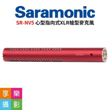 Saramonic 楓笛 心型指向式XLR槍型麥克風 SR-NV5 高靈敏度 錄影 製片 直播 廣播 採訪