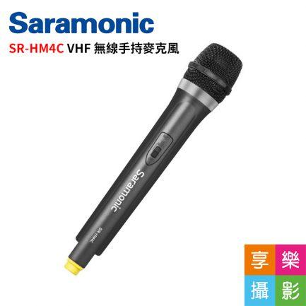 Saramonic 楓笛 VHF無線麥克風 SR-HM4C 無線MIC 手持麥克風 手麥 相容WM4C接收器 公司貨