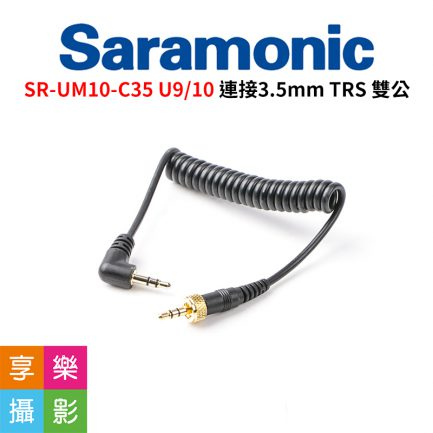 Saramonic SR-UM10-C35 UWMIC9/UWMIC10 連接3.5mm TRS 連接線