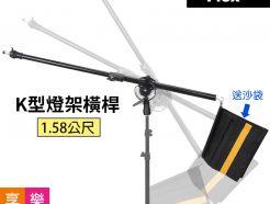 FotoFlex K型燈架橫桿 K架 頂燈架 1.58公尺 攝影棚懸背架 攝影橫臂架 送平衡沙袋