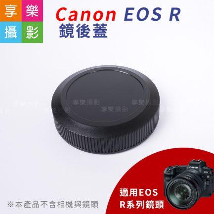 Canon EOS R (全片幅微單) 鏡後蓋 鏡頭蓋 鏡尾蓋 EOS-R 塑膠 副廠