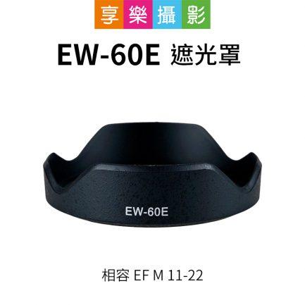 EW-60E 副廠遮光罩 黑色 相容 EF-M 11-22mm STM canon EOSM 可倒扣 EW60E