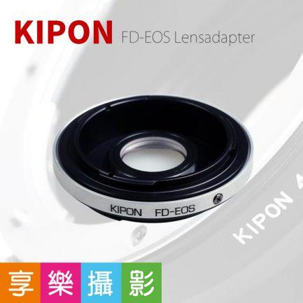 (客訂商品)Kipon 多層鍍膜校正鏡片 Canon FD FL 鏡 轉 Canon EOS EF 機身 轉接環