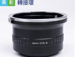 Mamiya M645 - EOS R ER 轉接環 老鏡轉接全幅機 異機身轉接環 鏡頭轉接環 中片幅鏡頭