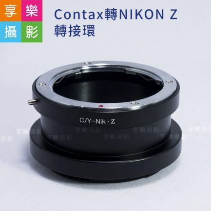 Contax 轉 NIKON Z 轉接環 CY鏡頭 轉 NZ機身 老鏡轉接環 Z6 Z7