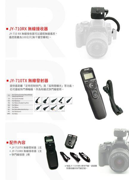 VILTROX唯卓 無線遙控 專業定時快門線 時控遙控器JY-710 S2 for SONY RM-VPR1 A7 RX100 A6300 A7 A9 RX100 可換線頭