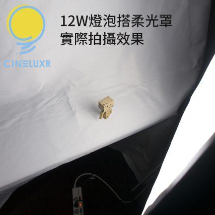 Cineluxr《桌上柔光燈套餐12W》台灣製高演色LED燈泡 影棚燈 CRI95 無頻閃 補光燈 攝錄影最佳選擇