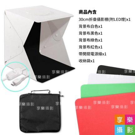 2代鈕釦式 30cm 折疊式商品柔光棚 攝影棚 LED燈 (附4色背景 可開關電源)
