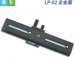 單向微距雲台 單向微距儀 微調雲台板 精密對焦 單眼微距鏡 Fotomate LP-02 全金屬