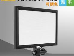 品色 pixel P20 平板型LED專業攝影燈 持續燈 可調色溫/高演色/超薄機身/螢幕顯示數值 補光燈 外拍燈 錄影直播婚攝 微電影