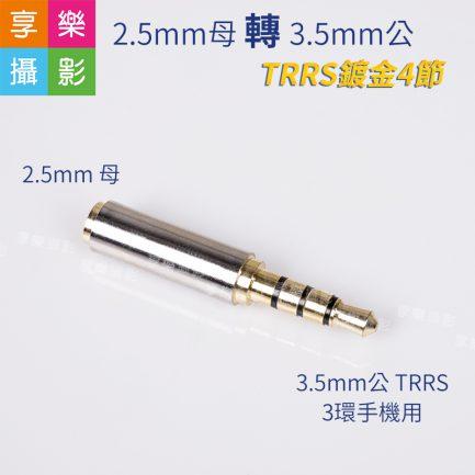 2.5mm母-3.5mm公-TRRS鍍金4節/3環 音源轉接頭 平衡耳機 轉接 手機用耳機/麥克風