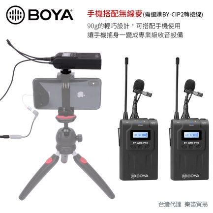 BOYA TX8 PRO《單發射器》BY-WM8無線麥克風 手機/相機 無線領夾麥 UHF遠程收音100米 TX
