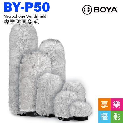 BOYA 專業防風兔毛 BY-P50/P80/P100/P120/P140/P180/P240/P290 防塵降噪 麥克風配件 錄音