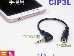 Rodeane CIP3L 麥克風接手機轉換線 手機轉接線 3節轉4節 TRS TRRS 3.5mm公母轉換 手機直撥/採訪 功能同BY-CIP2/CS4