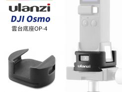 ulanzi DJI Osmo POCKET雲台底座OP-4 口袋三軸雲台攝影機配件 WiFi底座轉接 Arca雲台 1/4螺牙 口袋雲台 方便快速拆裝