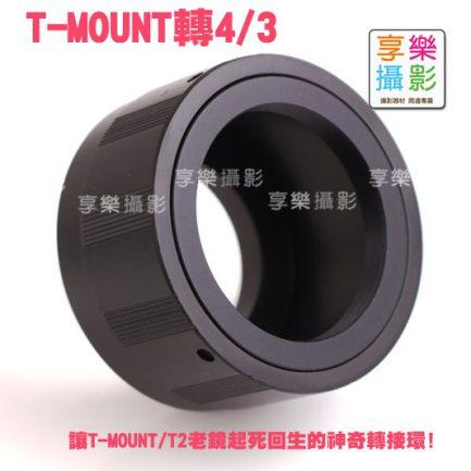 T-mount T2接環 望遠鏡 M4/3 Micro 4/3 M43相機轉接環