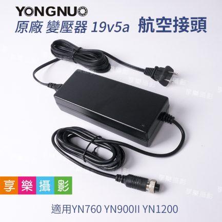 永諾原廠 變壓器 19v5a 航空接頭 適用YN1200 YN760 YN900II 攝影燈變壓器外接電源專用電源新聞燈