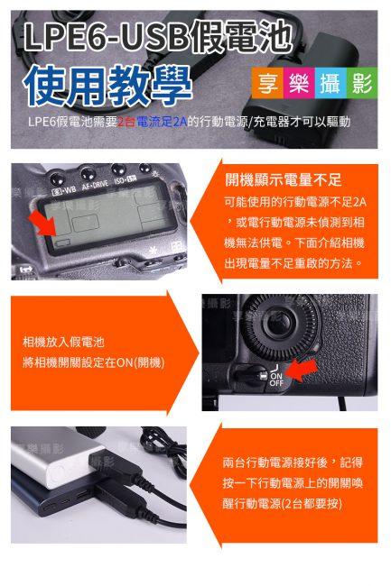 Fotodiox LPE6假電池套裝 轉USB充電 支援行動電源充電 假電池電源線/電源供應器 for Canon 6D 5D