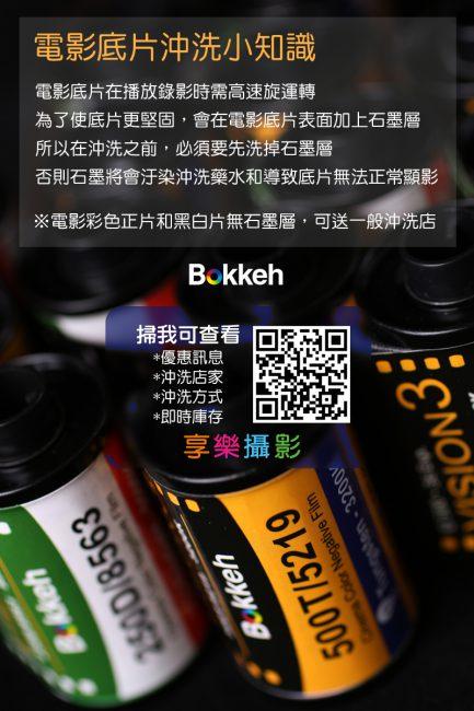 [低感度特價]Bokkeh 柯達Kodak 500T 5219 電影底片 V3燈光片 彩色電影負片(建議+EV拍亮)
