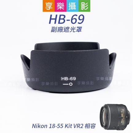HB-69 Nikon AF-S DX NIKKOR 18-55mm f/3.5-5.6G VR 相容 副廠配件 遮光罩 HB69