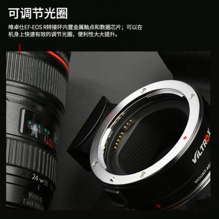 唯卓 Viltrox EF-EOS R 自動對焦轉接環 Canon 佳能 全幅微單 全片幅鏡頭轉接環 平輸