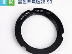 6bit code L39 M39 鏡頭轉 黑色準焦版 萊卡M Leica-M 機身 轉接環 (28mm 90mm)