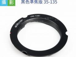 6bit code L39 M39 鏡頭轉 Leica-M 機身 萊卡 轉接環 (35mm 135mm)
