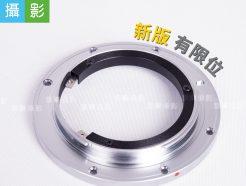 Leica Leica-R 鏡轉 Nikon 機身 鏡後轉接環 有限位 無限遠ok 免改鏡 改裝環 改口環 D7200 D5600 D850