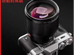 【刷卡6期0息】Viltrox 唯卓85mm F1.8 STM FX 2019自動對焦版 fuji富士鏡頭 定焦鏡 大光圈 人像鏡 平輸