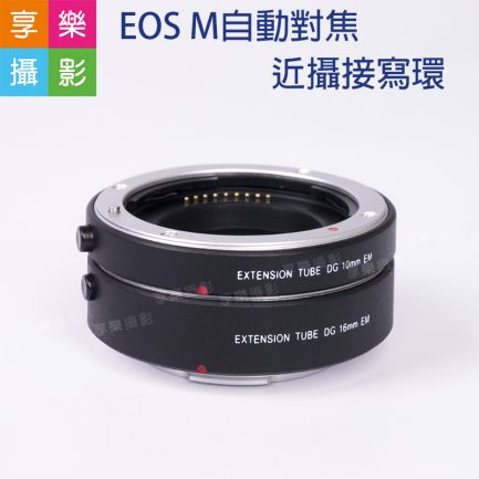 EM EOS M自動對焦近攝接寫環(塑) 微距攝影 EOSM M50 M5 M6
