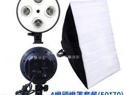 《套餐》4燈頭燈座E27+柔光罩50*70 (不含燈泡和燈架)