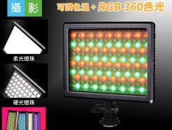 NANGUANG 南冠 LED柔光/硬光/RGB66 360色光 可調色溫 持續燈 攝影燈 補光燈 外拍 婚攝 直播