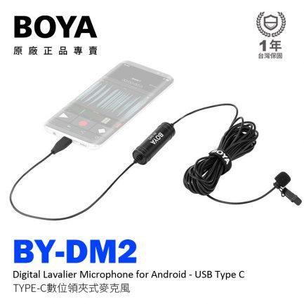 BOYA BY-DM2 TYPE-C麥克風 數位領夾式麥克風 USB-C 安卓Android 手機麥克風 直播/採訪/錄影