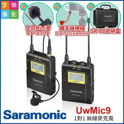 (送硬盒+小MIC+手機線)Saramonic 楓笛 UwMic9 1對1 UHF無線麥克風組TX9*1 RX9*1 一對一 廣播 製片 節目製作