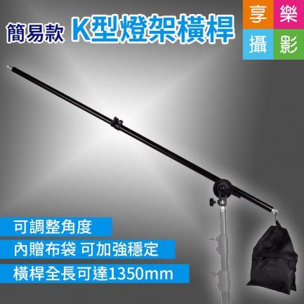 簡易款 K型燈架橫桿 K架 頂燈架 最長1350mm 收納740mm 燈架懸臂 延伸燈架 橫桿架 棚燈架