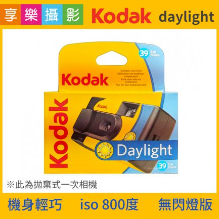 Kodak 即可拍 Daylight 800度 39枚 一次性底片相機 無閃光燈 柯達 135彩色負片 有效至2021/08