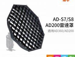 神牛GODOX AD-S7/S8 雷達罩 適用AD200/AD360 附網格(蜂巢罩)及小反射碟 人像攝影