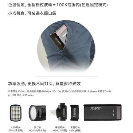 公司貨GODOX神牛AD200 PRO 大出力200W口袋型閃光燈 外拍燈/閃燈/類棚燈 TTL無線高速同步 雙燈頭 LED KIT組 200瓦