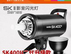 公司貨Godox神牛 SK400II 2代升級款 玩家棚燈400瓦 400W大功率 保榮口攝影燈/棚燈/閃光燈 2.4G無線控制/高速回電