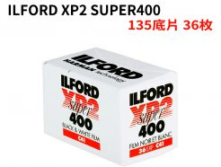 ILFORD XP2 SUPER 400 135底片 36枚 黑白底片 35mm 保存期限2021/02