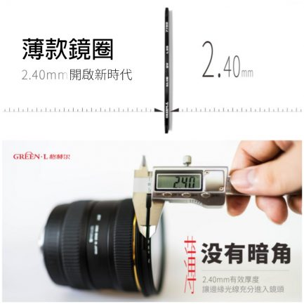 Green L格林爾 多層膜12層MC UV薄框保護鏡 49/52/55/58/67/72/77mm 防刮 防塵 防水