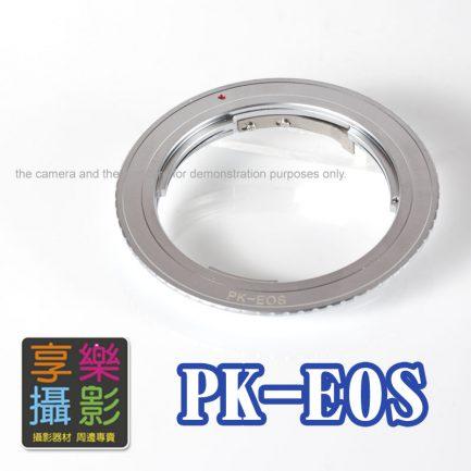 高質感霧面銀 Pentax PK SMC Takumar RK 鏡頭 轉接 Canon 佳能 EOS EF相機 轉接環(可加貼合焦晶片)
